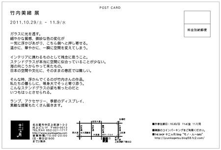 竹内美緒展DM_1