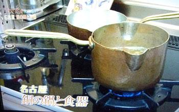 水野スープパン