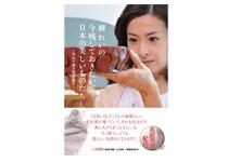 手わざ恋々…書籍