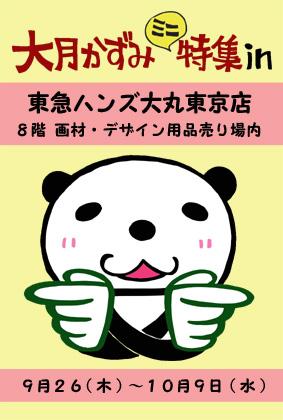 ブログハンズ東京店