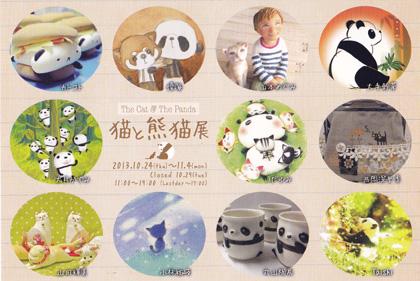 ブログ猫と熊猫展