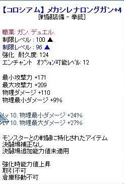 コロ武器+4