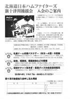 申込書_0001 (大)