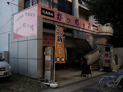 かっちゃん20091107