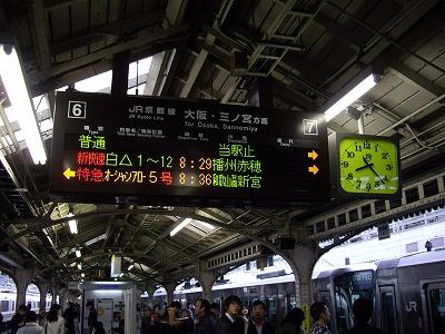 京都駅案内板20091114