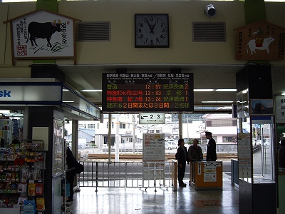 新宮駅改札20091114