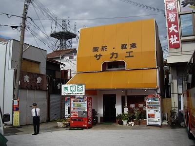 紀伊勝浦駅前の喫茶20091114