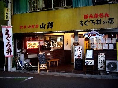 山賀20091114