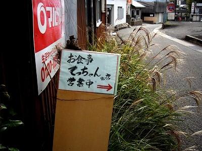 てっちゃんの店案内20091115