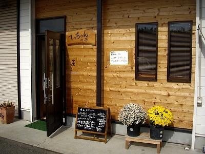 てっちゃんの店20091115