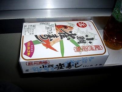 小鯛雀寿し1-20091115