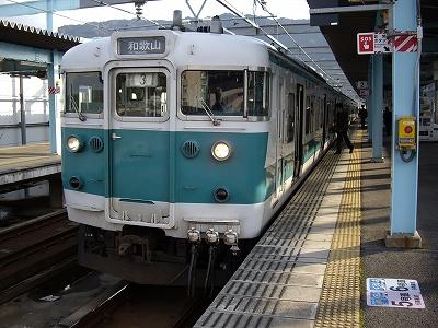 和歌山行き20091115
