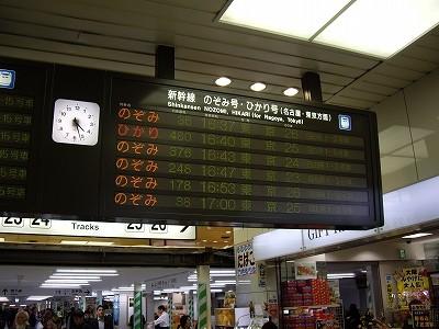 新幹線新大阪案内板20091115