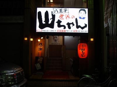 山ちゃん入り口20091205