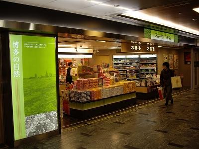 売店・博多20091227