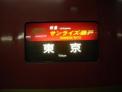 サンライズ瀬戸・岡山表示-20091227