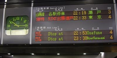 岡山駅案内板20091227