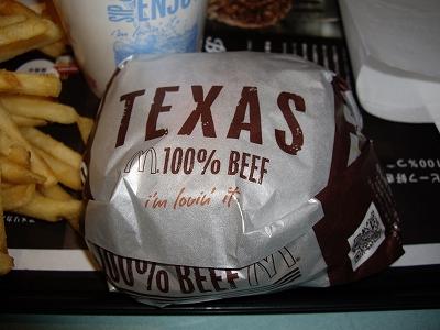テキサスバーガー1-20100117