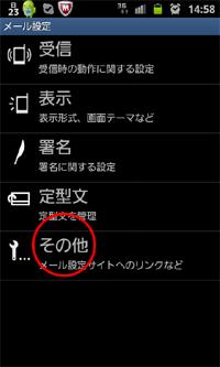迷惑メール設定03