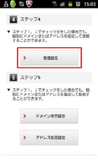迷惑メール設定09
