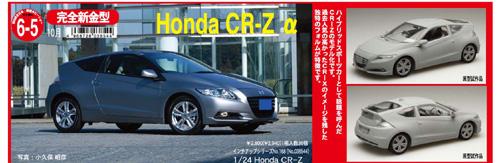 CR-Z.jpg