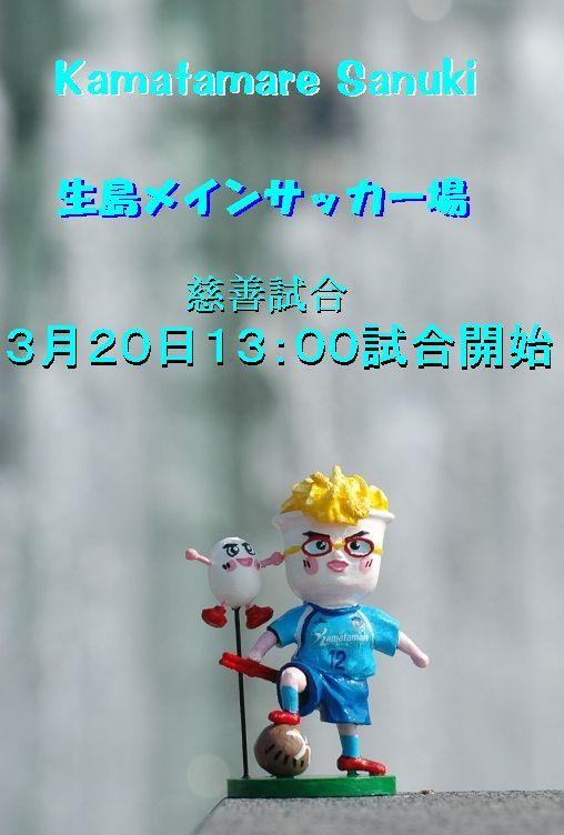 カマタマーレ讃岐6月29日雨 318