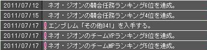 20110717チームログ6