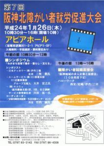 阪神北障害者就労促進大会7