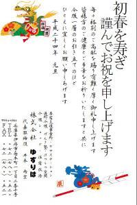 2012nenga.jpg