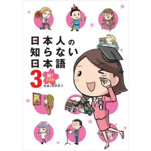 NSNihongo3.jpg