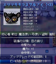 エリマキA3H6