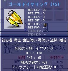 ゴールドイヤリングDEX13
