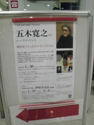 五木寛之トークイベント