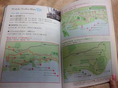 トロリーマップ