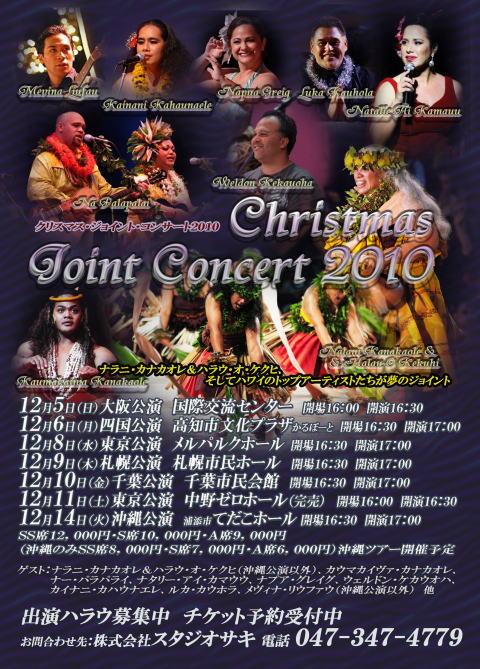 christmasjoint2010flier1.jpg
