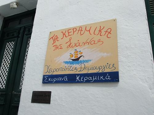 スキロス・タウンのセラミックの店