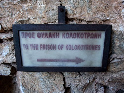 コロコトロニス将軍の牢 (2)