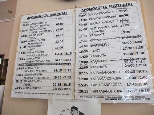 トリポリのバス時刻表
