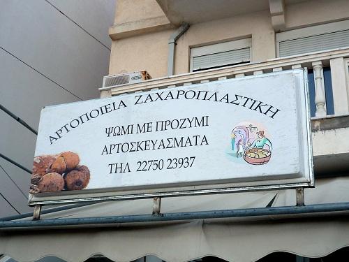 お洒落な看板のパン&ケーキ屋さん