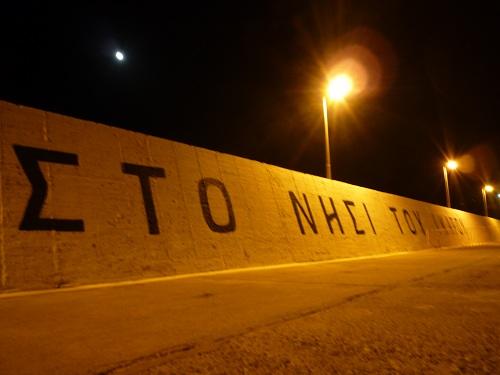 アギオス・キリコスの夜 (1)