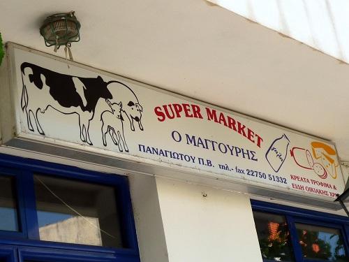 フルニ島のスーパー