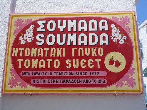 ニシロス_スマダの看板