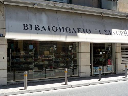 アテネ_ソロノス通り (4)
