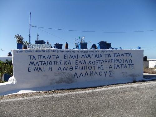 フォレガンドロス_アノ・メリアでメッセージ