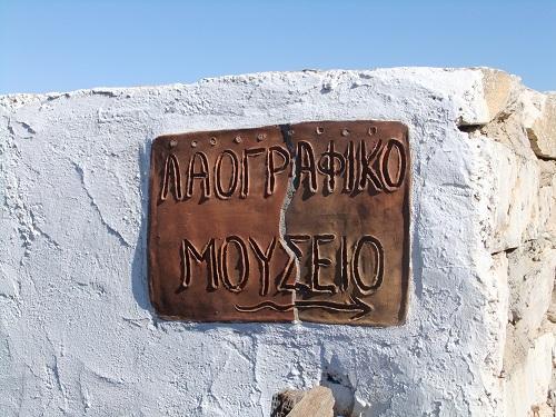 フォレガンドロス_アノ・メリアの博物館 (1)