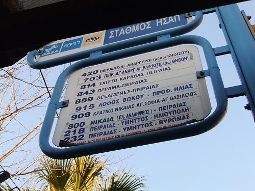 ピレウスのバス停
