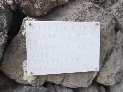 ミロス_ヴィーナス像発見場所 (3)