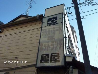 P1080580-kameya.jpg