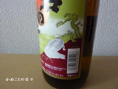 P1080734-sake.jpg