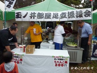 P1090679-chanko.jpg